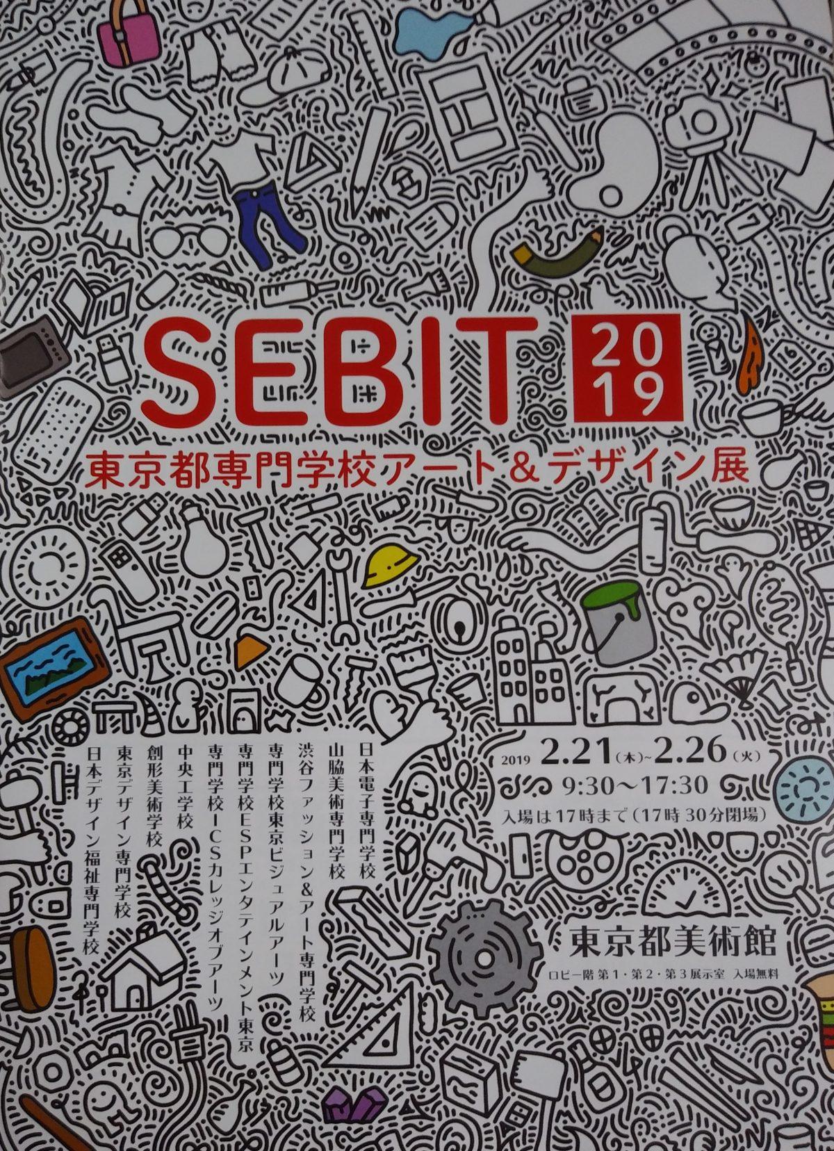 SEBIT2019東京都専門学校アート&デザイン展