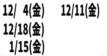 開催日程(12月~)
