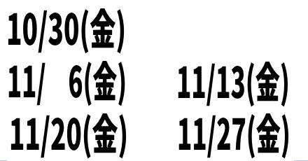 開催日程(~11月)